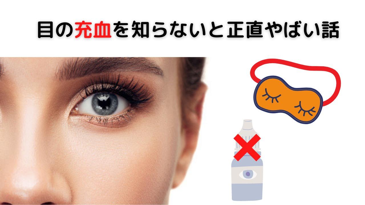 目の充血を取る